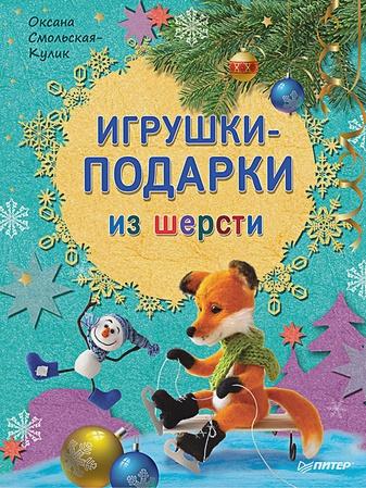 Смольская-Кулик О В - Игрушки-подарки из шерсти обложка книги