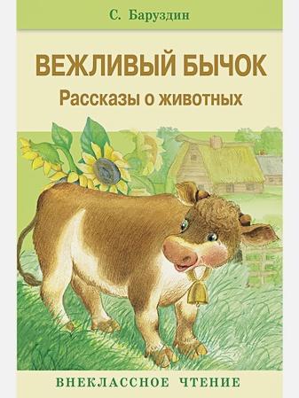 Баруздин. - Внекл. чтение. Вежливый бычок. Рассказы о животных обложка книги