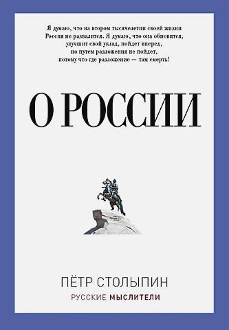 Столыпин П.А. - О России. Столыпин П.А. обложка книги