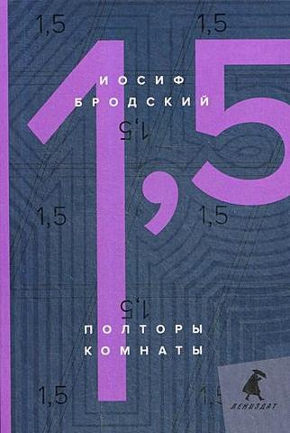 Бродский И. - Полторы комнаты = In a room and a half: эссе обложка книги