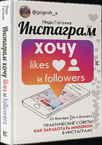 Гогохия Инди - Инстаграм: хочу likes и followers обложка книги