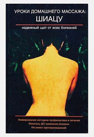 Кавада Юиши - Уроки домашнего массажа: шиацу надежный щит от всех болезней обложка книги