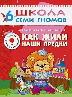 Юрий Дорожин - ШСГ Седьмой год обучения. Как жили наши предки. обложка книги