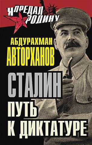 Абдурахман Авторханов - Сталин. Путь к диктатуре обложка книги