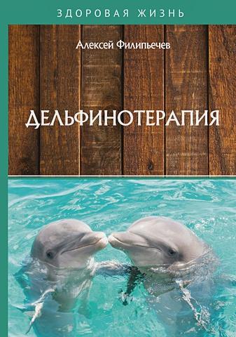 Филипьечев А. - Дельфинотерапия обложка книги