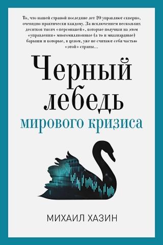 Хазин М.Л. - Черный лебедь мирового кризиса. Хазин М.Л. обложка книги