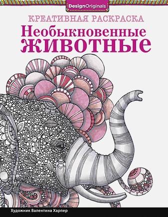 Харпер - КРЕАТИВНАЯ РАСКРАСКА. Необыкновенные животные (слон) обложка книги
