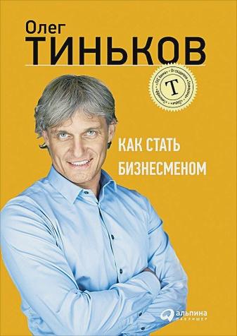 Олег Тиньков - Как стать бизнесменом обложка книги