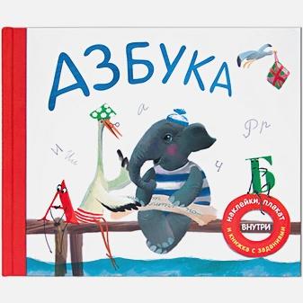 Вилюнова В. А., Магай Н. А. - Азбука в стихах обложка книги