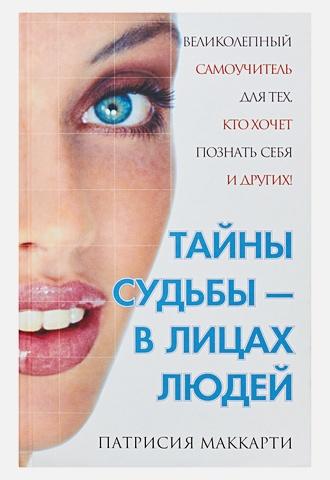 Маккарти Патрисия - Тайны судьбы - в лицах людей обложка книги