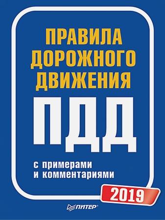 Без автора - Правила дорожного движения 2019 с примерами и комментариями обложка книги