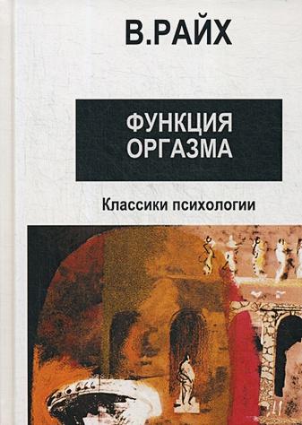 Райх В. - Открытие Оргона. Функция оргазма обложка книги