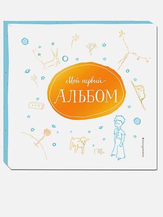 Неволина Е.А. - Мой первый альбом (на подставке) обложка книги