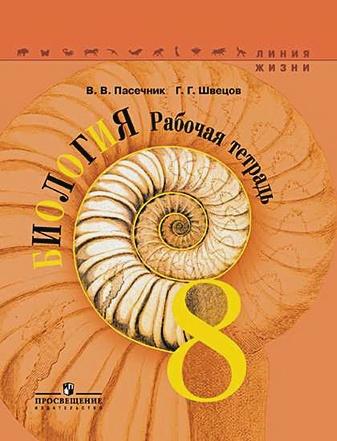 Пасечник В. В., Швецов Г. Г. - Пасечник. Биология. Рабочая тетрадь. 8 класс обложка книги