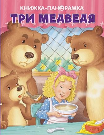 ПАНОРАМКИ. Три медведя