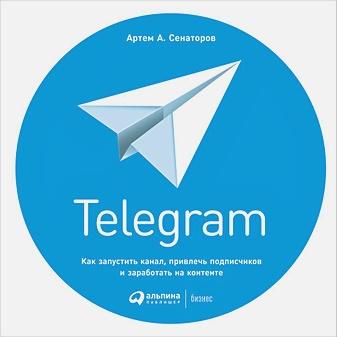 Сенаторов А. - Telegram: Как запустить канал, привлечь подписчиков и заработать на контенте (обложка) обложка книги