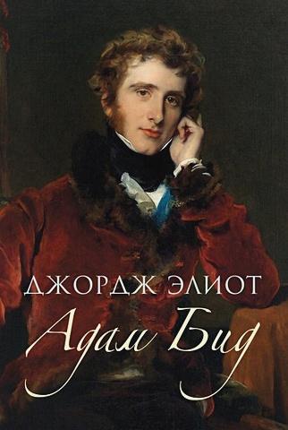 Элиот Дж. - Адам Бид. Элиот Дж. обложка книги