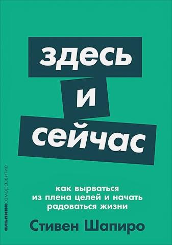 Шапиро С. - Здесь и сейчас: Как вырваться из плена целей и начать радоваться жизни + Покет-серия обложка книги