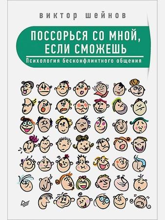 Шейнов В П - Поссорься со мной, если сможешь. Психология бесконфликтного общения обложка книги