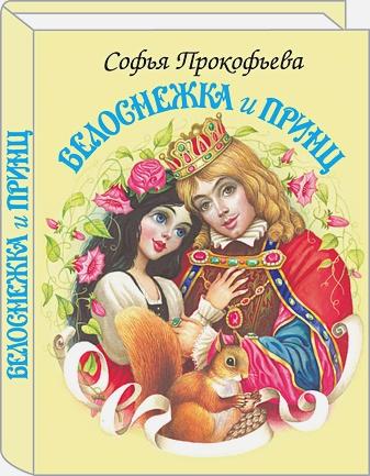 Прокофьева С. - Белоснежка и принц обложка книги