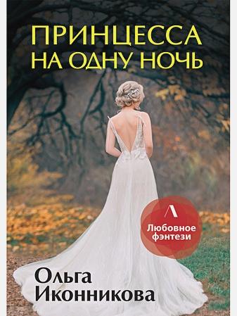 Иконникова О. - Принцесса на одну ночь обложка книги