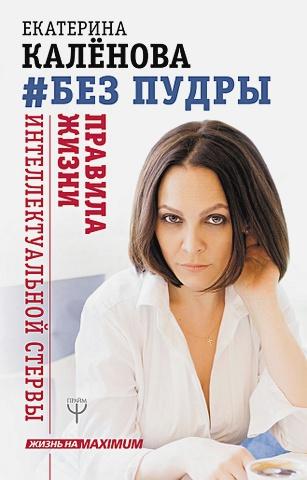 Екатерина Калёнова - Без пудры. Правила жизни интеллектуальной стервы обложка книги
