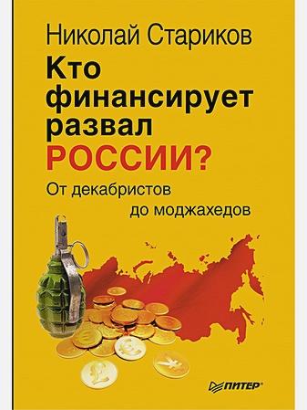 Стариков Н В - Кто финансирует развал России? От декабристов до моджахедов обложка книги