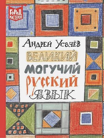 Усачёв А. А. - Великий могучий русский язык обложка книги