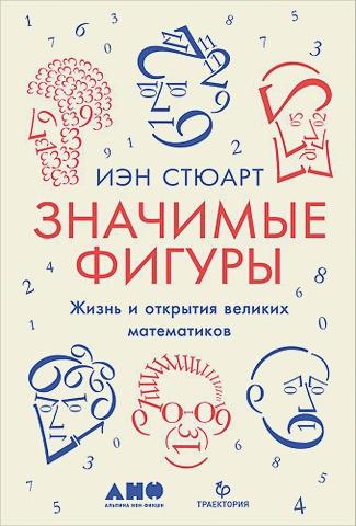 Стюарт И. - Значимые фигуры: Жизнь и открытия великих математиков обложка книги