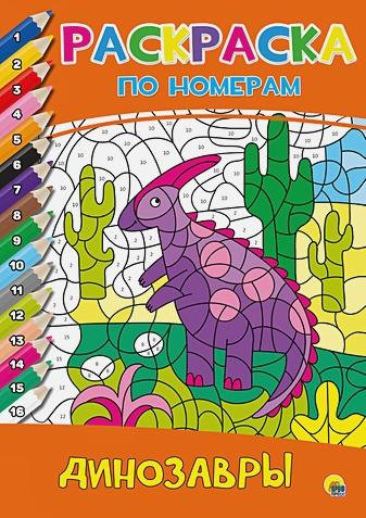 Раскраска  По Номерам. Динозавры