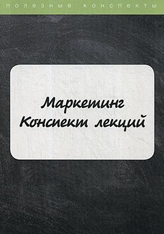 Маркетинг. Конспект лекций
