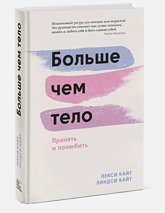 Лекси Кайт, Линдси Кайт - Больше чем тело. Принять и полюбить обложка книги