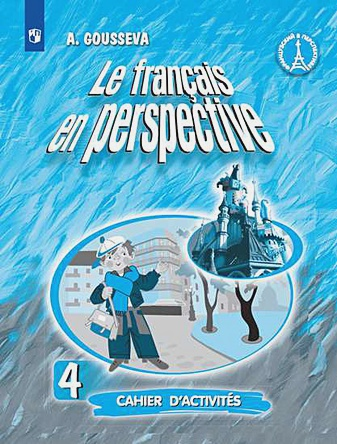 Гусева А. В. - Гусева. Французский язык. Рабочая тетрадь. IV класс. обложка книги