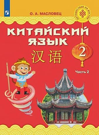 Масловец О.А. - Масловец. Китайский язык. 2 класс. В двух частях. Часть 2. Учебное пособие обложка книги