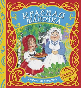 Перро Ш. - Красная шапочка (Сказочная карусель) обложка книги