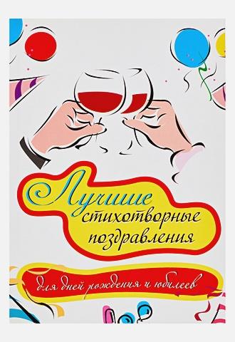 Войт А.И. - Лучшие стиxотворные поздравления для дней рождения и юбилеев обложка книги