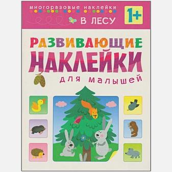 Вилюнова В. - Развивающие наклейки для малышей. В лесу обложка книги