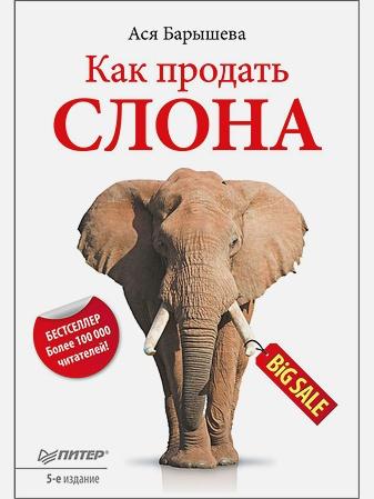 Барышева А В - Как продать слона. 5-е изд. обложка книги