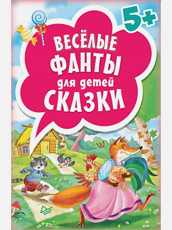 Весёлые фанты для детей. Сказки (45 карточек) 5+