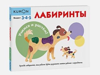 KUMON - Учимся и растём! Лабиринты обложка книги