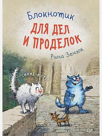 Зенюк И. В. - Блокнотик для дел и проделок. Синие коты обложка книги