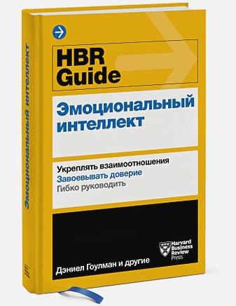 Дэниел Гоулман - HBR Guide. Эмоциональный интеллект обложка книги