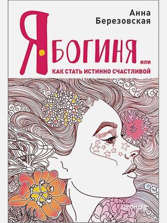 Березовская А - Я - Богиня, или как стать истинно счастливой обложка книги