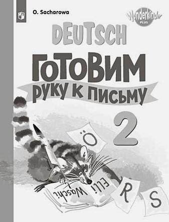 Захарова О. Л. - Захарова. Немецкий язык. Прописи. 2 класс обложка книги