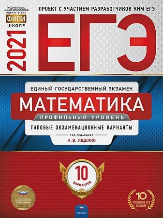 И.В. Ященко - ЕГЭ-2021. Математика. Профильный уровень: типовые экзаменационные варианты: 10 вариантов обложка книги