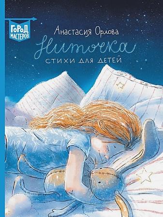 Орлова А. А. - Ниточка. Стихи для детей. обложка книги