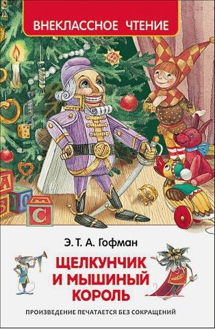 Гофман Э.-Т.-А. - Гофман Э.Т.А. Щелкунчик и мышиный король (ВЧ) обложка книги