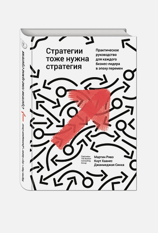Ривз М., Хаанес К., Синха Д. - Стратегии тоже нужна стратегия обложка книги