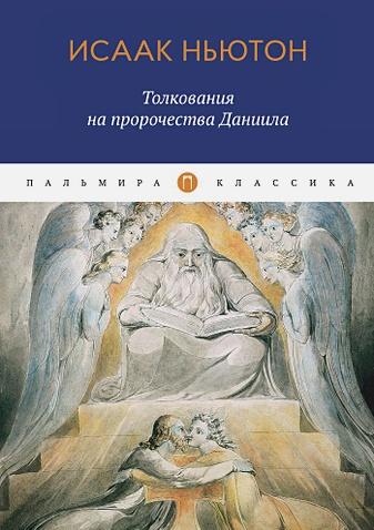 Ньютон И. - Толкования на пророчества Даниила обложка книги