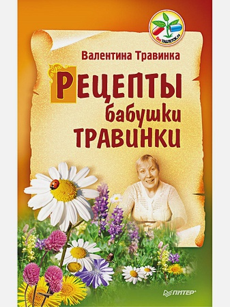 Травинка (Петрова) В М - Рецепты бабушки Травинки обложка книги